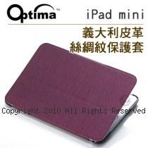 Optima 義大利皮革 絲綢紋路 免持多視角 iPad mini 硬殼防震 保護套【紫色】