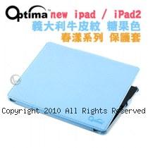 Optima 春漾系列 new ipad / iPad2 義大利牛皮紋 糖果色 硬殼防震 保護套【天空藍】