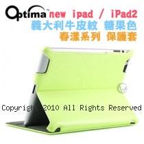 Optima 春漾系列 new ipad / iPad2 義大利牛皮紋 糖果色 硬殼防震 保護套【青蘋果綠】