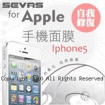 SEVAS 刮痕自動修復 防紫外線 無氣泡 手機面膜保護貼【iPhone5】