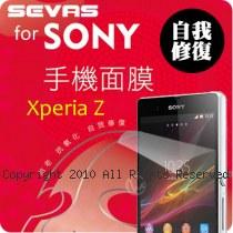 SEVAS 刮痕自動修復 防紫外線 無氣泡 手機面膜保護貼【Sony Xperia Z】