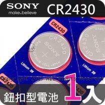SONY 日本製 CR2430 鈕扣型電池 1顆