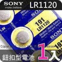 SONY 日本製 LR1120 鈕扣型電池 1顆