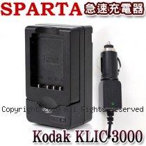 SPARTA Kodak KLIC-3000 急速充電器
