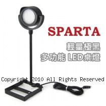 SPARTA 輕量極黑 多功能 LED桌燈