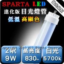SPARTA 進化版 低溫高顯色 830流明 2呎 9W LED 日光燈管【白光】