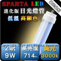 SPARTA 進化版 低溫高顯色 2呎 9W LED 日光燈管【黃光】