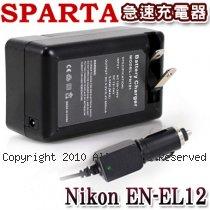SPARTA Nikon EN-EL12 急速充電器