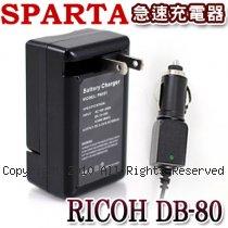 SPARTA RICOH DB-80 急速充電器