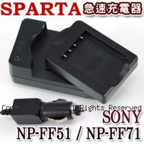 SPARTA SONY NP-FF51 / NP-FF71 急速充電器