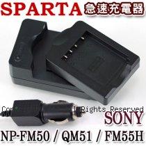 SPARTA SONY NP-FM50 / QM51 / FM55H  急速充電器