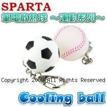 SPARTA Cooling ball 筆電 散熱球 運動系列