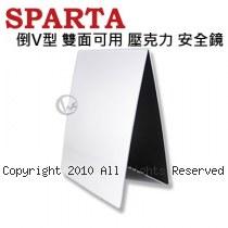 SPARTA 台灣製 倒V型 雙面可用 壓克力 安全鏡