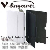 V-Smart 極簡 Asus eeePad Transformer TF101 免持多視角 台灣製 保護套