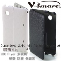 V-Smart 時尚閃格 HTC Flyer 免持多視角 硬殼 防震 保護套