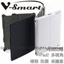 V-Smart 時尚閃格 iPad2 免持多視角 硬殼 防震 台灣製 皮質保護套