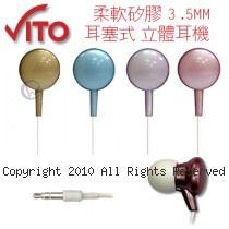 VITO-EJ1 柔軟矽膠 3.5MM 耳塞式 立體耳機