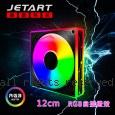 JetArt 捷藝 12公分 自控RGB 系統風扇 (DF12025R)