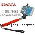 SPARTA 伸縮式 手持自拍棒+手機托架