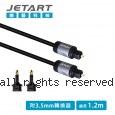 Jetart 捷藝 Toslink 數位光纖音源線 1.2m CBA210