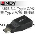 LINDY 林帝 USB 3.1 Type C/公 轉 Type A/母 轉接頭 (41899)