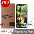 透明殼專家 iPhone Xs Max 防爆軟膜 全螢幕保貼 2枚入