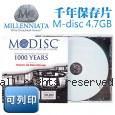 美國 Millenniata 4X 千年保存片 M-DISC 純白滿版可印 1片