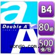 Double A B4 80磅 多功能影印紙【80B4DA】1包