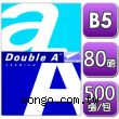 Double A B5 80磅 多功能影印紙【80B5DA】5包