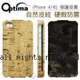 Optima 自然皮紋 iPhone 4/4s 硬殼 防震 皮革保護套
