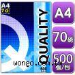 Quality A4 70磅 多功能影印紙【70A4QU】5包/箱