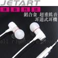 JetArt 捷藝 鋁合金 超重低音 耳道式耳機  EPA200