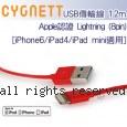 Cygnett Apple認證 Lightning (8pin) USB傳輸線 1.2m [iPhone6/iPad4/iPad mini適用]