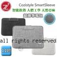Cozistyle SmartSleeve 智能散熱 人體工學 天然亞麻 超薄筆電包 【11吋】