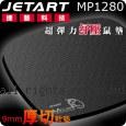 JetArt 捷藝 MousePal MP1280 厚切9mm超彈力底層 舒壓滑鼠墊【中】