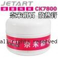 JetArt 捷藝 奈米鑽石 超導 散熱膏 CK7800