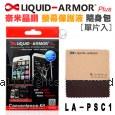 LIQUID-ARMOR Plus 奈米晶鑽 螢幕保護液 隨身包 [單片入]