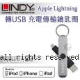 LINDY 林帝 Apple Lightning 轉USB充電傳輸鑰匙圈 太空灰 (31397)