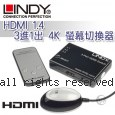 LINDY 林帝 HDMI 1.4 3進1出 4K 螢幕切換器 (38033)