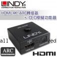 LINDY 林帝 HDMI 4K ARC轉接器+CEC模擬功能器 (38068)