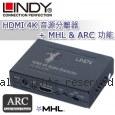 LINDY 林帝 HDMI 4K 音源分離器 + MHL & ARC 功能 (38097)