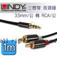 LINDY 林帝 3.5mm 公 轉 RCA/公 立體聲 音源線 1m (92020)