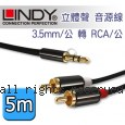 LINDY 林帝 3.5mm 公 轉 RCA/公 立體聲 音源線 5m (92023)