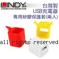 LINDY 林帝 台灣製 USB充電器 專用矽膠保護套 (兩入)(92000)