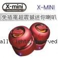 X-MINI MAX系列 免插電超震撼迷你喇叭【紅色】兩入/組