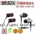 LINDY 林帝 耳機超值組合 IEM-50X + IEM-75