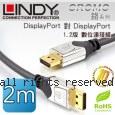 LINDY 林帝 CROMO鉻系列 DisplayPort公 對 DisplayPort公 1.2版 連接線 2m (41532)