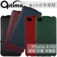 Optima 義大利小牛皮紋 iPhone4/4S 硬殼 防震 皮革保護套