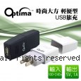 Optima 時尚大方 輕便型 USB旅充 Travel Charger