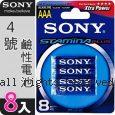 SONY 4號(AAA) Stamina Plus 高效能 Alkaline 鹼性電池 8顆 【精裝版】